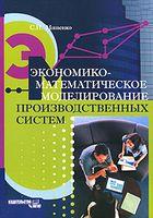 Экономико-математическое моделирование производственных систем
