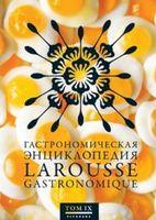 Гастрономическая энциклопедия Ларусс. Том 9
