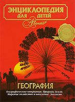 Энциклопедия для детей. Том 3. География