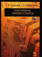 Проектирование цифровых устройств (+ CD)