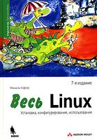 Весь Linux. Установка, конфигурирование, использование