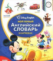 Мой первый английский словарь в картинках (+ CD)