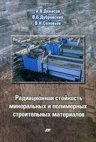Радиационная стойкость минеральных и полимерных строительных материалов