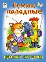 Русские народные песенки-потешки