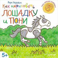 Как нарисовать лошадку и пони