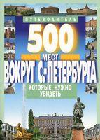 500 мест вокруг Санкт-Петербурга, которые нужно увидеть