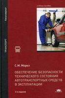 Обеспечение безопасности технического состояния автотранспортных средств в эксплуатации