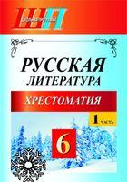 Русская литература. 6-й класс книга для чтения, пособие для учащихся. Часть I