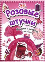 Розовые штучки. Радости и сладости с наклейками