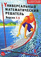 Универсальный математический решатель. Версия 7.5