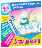 Аппликация. Кот-рыболов. 4-6 лет