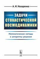 Задачи стохастической космодинамики. Математические методы и алгоритмы решения (м)