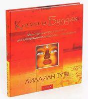 Книга о Буддах