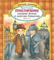Приключения сыщика Хомса и доктора Сладсона. Книга 2
