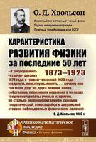 Характеристика развития физики за последние 50 лет. 1873-1923