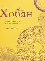 Лев Боаз-Яхинов и Яхин-Боазов. Кляйнцайт
