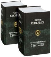 Генрик Сенкевич. Полное собрание исторических романов в двух томах
