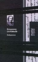Владимир Соловьев. Избранное
