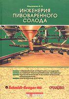 Инженерия пивоваренного солода