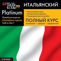 Talk to Me Platinum. Итальянский язык. Полный курс