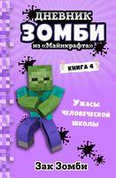 """Дневник Зомби из """"Майнкрафта"""". Книга 4. Ужасы человеческой школы"""