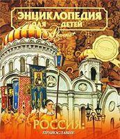 Энциклопедия для детей. Том 40. Россия. Православие