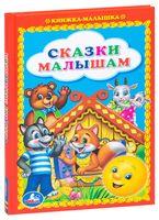 Сказки малышам. Книжка-малышка
