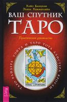 Ваш спутник Таро