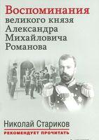 Воспоминания великого князя Александра Михайловича Романова (м)