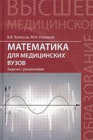 Математика для медицинских вузов. Задачи с решениями