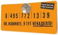 """Визитная карточка """"Правила парковки"""" (оранжевая, арт. 03-00007)"""