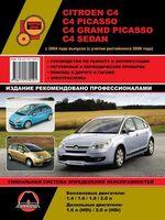 Citroen C4 Picasso / C4 Grand Picasso / C4 Sedan c 2004 (рестайлинг 2008). Руководство по ремонту и эксплуатации