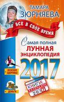 Самая полная лунная энциклопедия 2017. Все в свое время