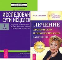 Лечение хронических и онкологических заболеваний. Исследование сути исцеления. Том 1 (комплект из 2-х книг)