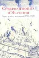 Северная война и Эстония. Тарту в годину испытаний (1700 - 1708)