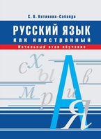 Русский язык как иностранный. Начальный этап обучения