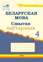 Беларуская мова. Сшытак паўтарэння. 4 клас