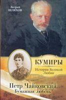 Петр Чайковский. Бумажная любовь