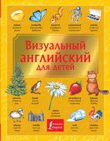 Визуальный английский для детей