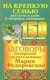 Заговоры печорской целительницы Марии Федоровской на крепкую семью, достаток в доме и здоровье домашних