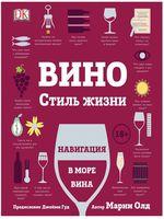 Вино. Стиль жизни. Навигация в море вина