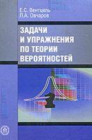 Задачи и упражнения по теории вероятностей