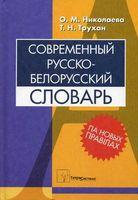 Современный русско-белорусский словарь