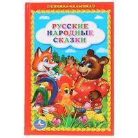 Русские народные сказки. Книжка-малышка