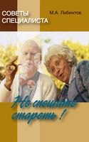 Советы специалиста. Не спешите стареть!
