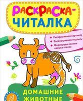 Раскраска-читалка. Домашние животные