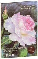 """Планшет для акварели """"Розовый сад"""" (20 листов, А-4)"""
