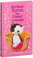 Котёнок Кэтти, или Секрет в шкафу