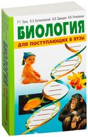 Биология. Для поступающих в вузы