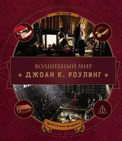 Волшебный мир Дж. К. Роулинг. Том 3. Удивительные артефакты